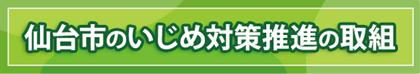 仙台市のいじめ対策推進の取組